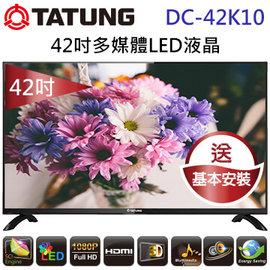 TATUNG大同 42吋多媒體LED液晶顯示器+視訊盒(DC-42K10)★低藍光模式★二組HDMI影音端子★內建USB多媒體播放
