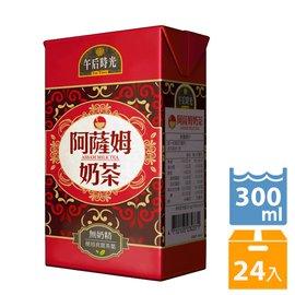 《光泉》午后时光 阿萨姆奶茶300ml x24入