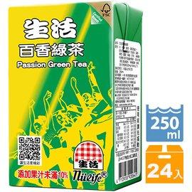 微酸微甜的滋味生活 百香绿茶250ml(24入)