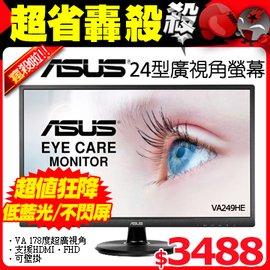 ▼每日強檔‧瘋殺特賣▼ASUS 24型VA寬螢幕(低藍光+不閃屏) VA249HE