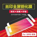 OPPO R15滿版鋼化玻璃貼 保護貼  R11S Plus R11 R9S PLUS R9 R7 F1S A77 2.5D