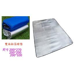 """多 雙面鋁箔墊200~270公分 鋁膜墊 露營 睡墊 防潮墊 野餐墊""""不拼接""""含收納袋"""