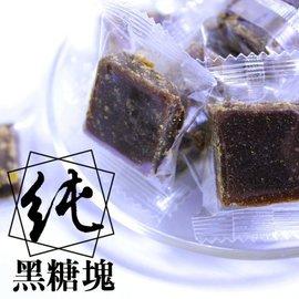 單包裝黑糖茶磚 單顆 迷你黑糖 一種口味 獨立包裝好攜帶 純 黑糖塊  飲品 300克 ~