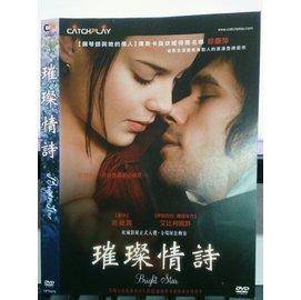 挖寶 片~O05~120~ DVD~璀璨情詩~~班維蕭~艾比柯妮許