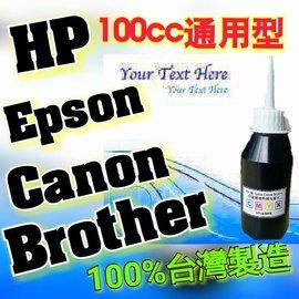 HP EPSON CANON BROTHER~ 補充墨水 填充墨水 墨水 印表機墨水 連供