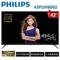 PHILIPS 飛利浦 43吋4K 聯網智能 液晶 電視/顯示器 43PUH6002