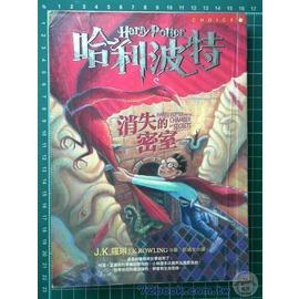 【企鵝 _科幻小說_D420252A】哈利波特2—消失的密室│CHOICE│J.K.羅琳│