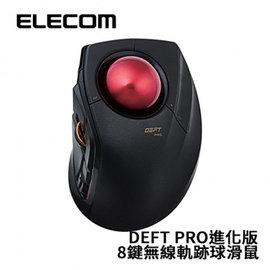 ELECOM DEFT PRO進化版8鍵無線軌跡球滑鼠 M~DPT1MRBK