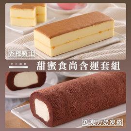 """~ 不二緻果""""原高雄不二家""""~甜蜜食尚含運套組 香橙騎士x1 巧克力奶凍捲x1 ~"""