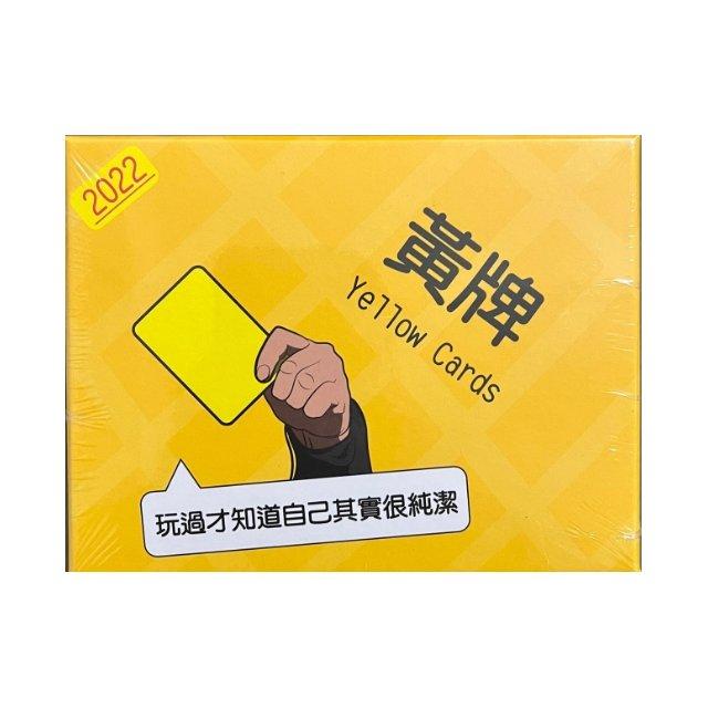 桌遊網Go - 黃牌 桌遊