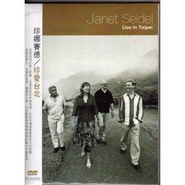 菁晶DVD~ 珍娜賽德 Janet Seidel ~ 珍愛台北 Live In Taipe