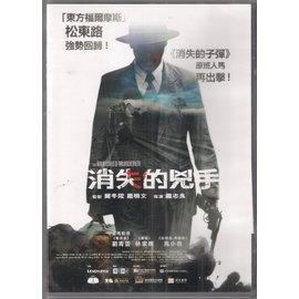 消失的兇手 ~ 劉青雲 林家棟 鳳小岳 主演 ~ 已拆封市售版DVD 託售