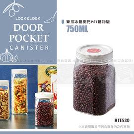 ~賣餐具~750ml 樂扣冰箱側門PET儲物罐 密封罐 咖啡 HTE530 2501010