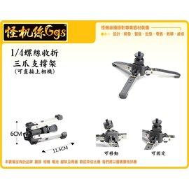 怪機絲 PILOTFLY 派立飛 穩定器 黑雞爪 1 4螺絲 可折 三爪 支撐架 固定 單