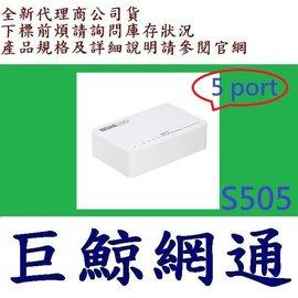 代理商 貨 TOTO~Link TOTOlink S505 5埠 乙太 器 10 100M
