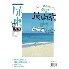 角川magazine特刊:屏東Walker No.41