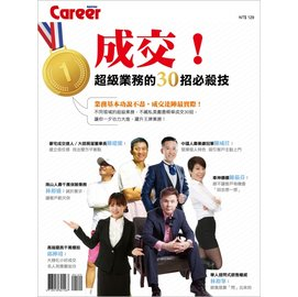 Career職場情報誌特刊:成交!超級業務的30招成交必殺技