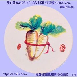 8s16~93108~48_好彩頭 水晶琉璃獎座製作 台北 _獎盃獎牌獎座 獎杯製作 水晶