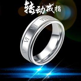 日韓指環羅馬轉動鈦鋼戒指男士 潮人霸氣單身食指飾品刻字