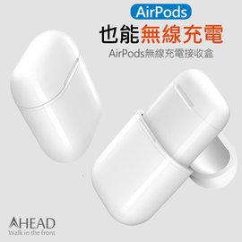 奇盟電池購物網 - AHEAD 領導者 AirPods無線充電盒 Qi無線充接收盒 充電盒保護套 充電殼 耳機保護盒 蘋果藍牙耳機無線充電