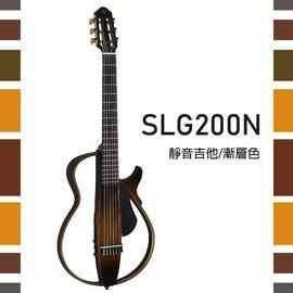~非凡樂器~YAMAHA~SLG200N~古典靜音吉他 漸層色 贈導線 貨