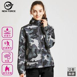 ~NEW FORCE~迷彩戶外機能保暖衝鋒連帽外套 ~ 女款 2色