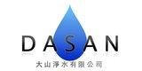 大山淨水有限公司官方網站