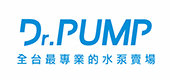 DR.PUMP全台最專業的水泵