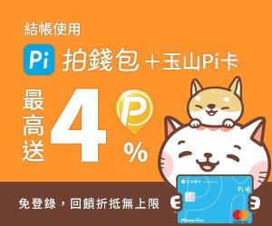 pi拍錢包回饋折抵無上限