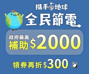 全民節電政府補助$2000