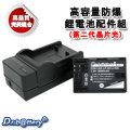 ■電池王■ Canon LP-E6 /LPE6 2000MAH商務型鋰電池+充電器組for EOS 5D MARK II /7D/60D/5D Mark III 5D3