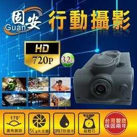 固安~行動攝影720P 32G~可做汽機車行車記錄器.家庭監視攝影機.會議談判錄影錄音. 動態攝影.上課錄影錄音.休閒旅遊記錄.賣場監視錄影