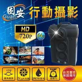 固安~行動攝影720P 64G~可做汽機車行車記錄器.家庭監視攝影機.會議談判錄影錄音. 動態攝影.上課錄影錄音.休閒旅遊記錄.賣場監視錄影