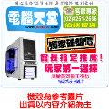 電腦天堂】華碩『電競傳說型』9代I7 9700F/GTX1060 6G/Z390H-GAMING/銅牌650瓦/16G/480G SSD