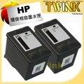 HP C8727A 黑色相容墨水匣 (2黑) Officejet 5610 / PSC 1110 / 1210 / 1315 / 4355 / DeskJet 3320/3325/3420/3535/..