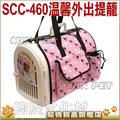 日本IRIS《溫馨寵物外出提籠》SCC-460