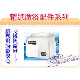 高速烘手機 HK~1800PA 自動烘手機 電壓110v 220V 台製品 放心 一年