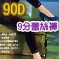 【水足襪館】90D九分蕾絲褲~冬天也能擁有時尚風采