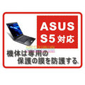 優品速達 華碩 ASUS S5系列 機身保護膜 機身貼 主機膜 包膜 Body Cover Mask