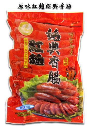 埔里名產-紅麴紹興香腸