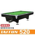 現代型花式撞球檯 T520 《台灣製造》隱藏式流槽自動集球
