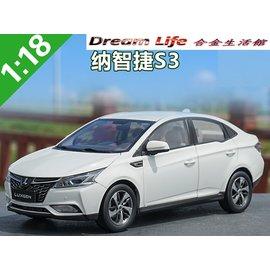 【原廠精品】1/18 Luxgen S3 納智捷 中型房車~車頭燈可亮起,全新品白色,現貨特惠價~!