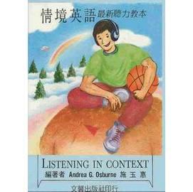 文馨情境英文 聽力教本 含CD一套二張