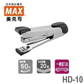 日本 美克司 MAX 新型 HD-10 釘書機 訂書機 / 台