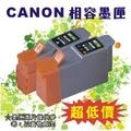 Canon BCI-24BK 黑色相容墨匣(超低價)