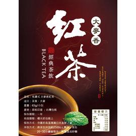 【免濾茶包】大麥香紅茶(65g*50入)