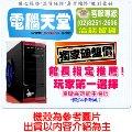 電腦天堂 16核王道 同I7 E5 2660/32G/強顯GTX1060 6G/240G/600瓦 模擬器 多開 LOL