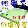 微笑 3.5*6.2 單人加大『天然紙纖涼蓆』記憶床墊 乳膠床 -夏日必備! 輕鬆解決床墊 悶熱 透氣問題! 適合各種厚度床墊使用.