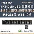 [特價]4K 8進1出HDMI USB 電腦切換管理器 鍵盤滑鼠切換器自動偵測訊號KVM《✤PANIO國瑭資訊》HK801
