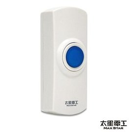 【 大林電子 】 SKANDIA 組合式 無線門鈴 按鈕發射器 DL01 (家庭照護 門鈴呼叫 櫃台呼叫)